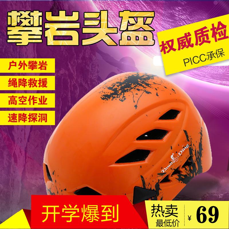Билли тренога на открытом воздухе движение шлем восхождение безопасность крышка подъем рок лед шлем исследовать пещера помогите скорость падения Отслеживание ручей сверхлегкий оборудование