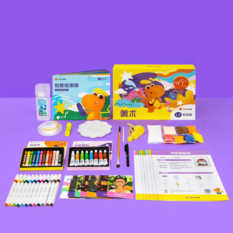 抖音同款 瓜瓜龙美术课 儿童绘画创意启蒙ai课材料包画材套装礼盒