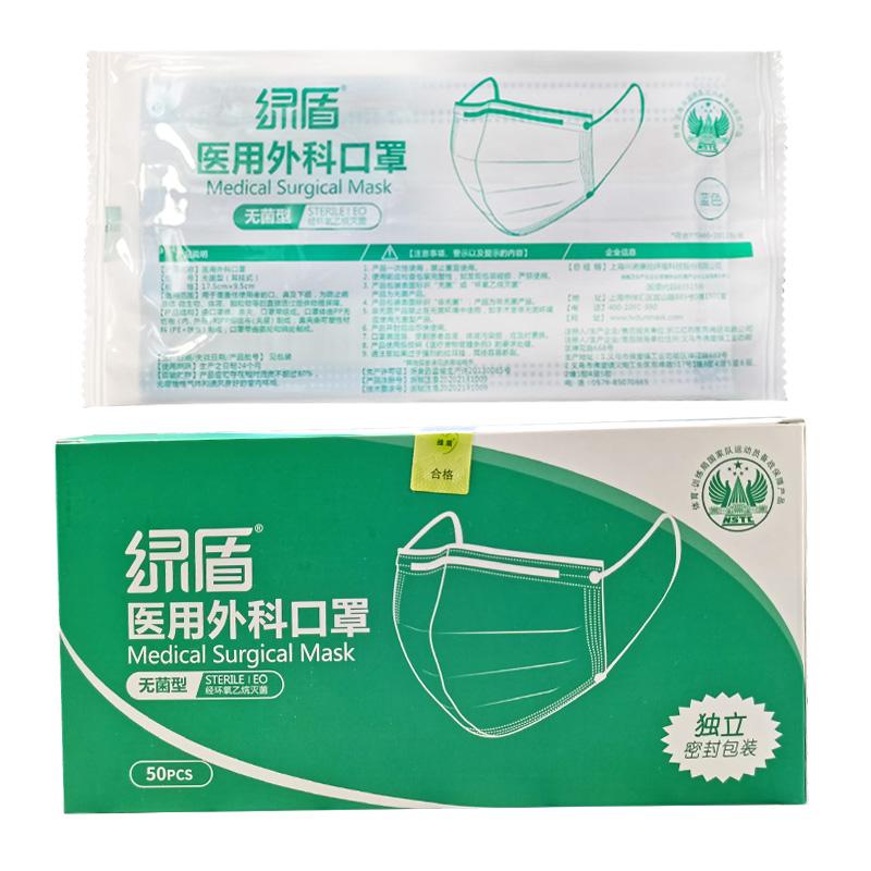 【绿盾】医用外科灭菌口罩独立包装50只