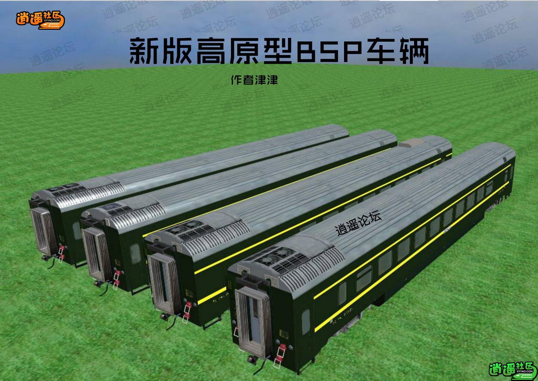 新版高原型BSP车辆