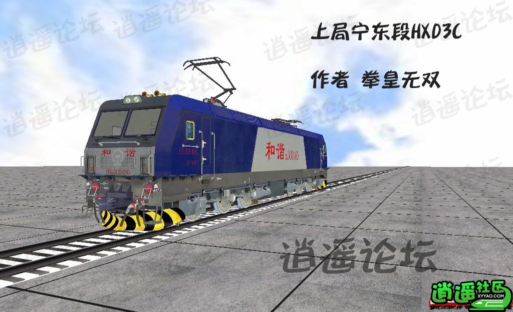 上局宁东段HXD3C