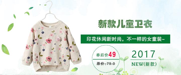 2017新款儿童花朵套头卫衣
