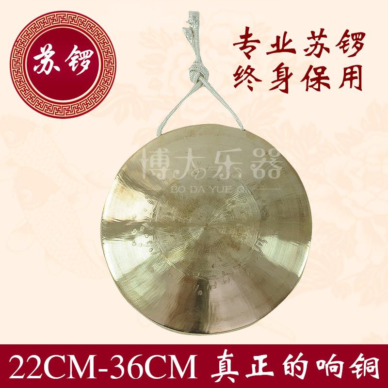 Бесплатная доставка 22CM рука гонг /30/33/35/40 сантиметр сантиметров провинция сучжоу гонг высота в тигр звук медь гонг кольцо медь музыкальные инструменты