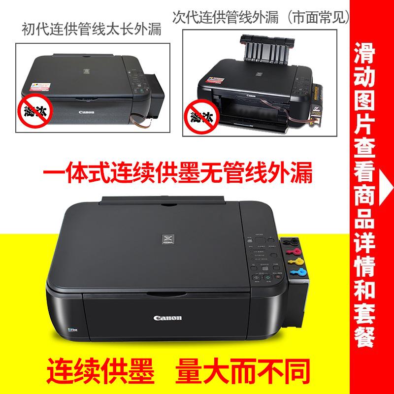 佳能MP288彩色喷墨打印机复印扫描一体机家用办公照片打印机 连供