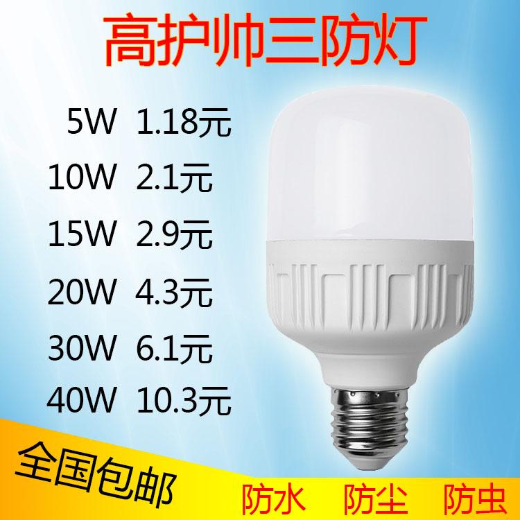 高富帅led灯泡20W超高亮e27螺口家用卧室节能大厅照明球泡灯白光