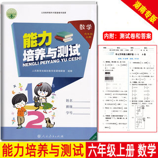 Genuine 2020 Autumn Ability Training and Testing Sixth Grade Mathematics Book One People's Education Edition RJ Hunan Special Edition Tianzhou Culture Compulsory Education Textbook Supporting Teaching Resources Primary School Students Use Workbook 6 On Mathematics Hunan