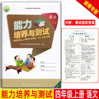 Genuine 2020 Autumn Ability Training and Testing Fourth Grade Chinese Book One People's Education Edition RJ Tianzhou Culture Compulsory Education Textbook Supporting Teaching Resources People's Education Press Primary School Students Use Workbook 4 Chinese Language