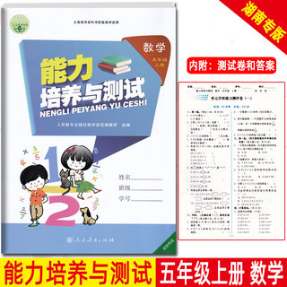 Genuine 2020 Autumn Ability Training and Testing Fifth Grade Mathematics Book One People's Education Edition RJ Tianzhou Cultural Compulsory Education Textbook Supporting Teaching Resources People's Education Press Primary School Students Use Workbook 5 On Mathematics