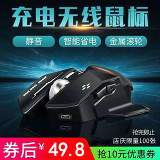 Ice Fox dual-mode Bluetooth wireless mouse charging mute gaming gaming mechanical mouse laptop office