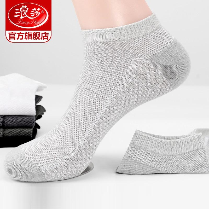 浪莎袜子男士夏季薄款透气纯棉短袜夏天低帮男袜全棉运动短筒船袜