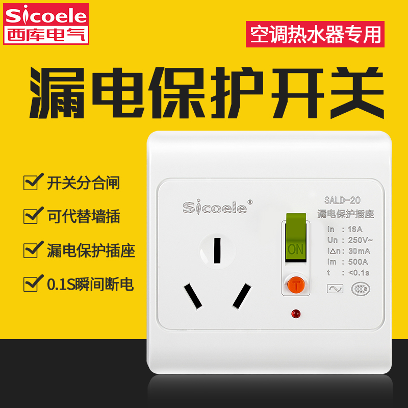 86 type air conditioner leakage switch protector plug electric water heater  air Switch with leakage protection socket 16A