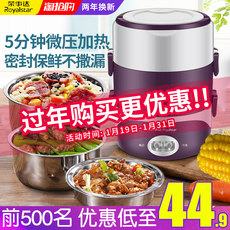 Rongsida electric hot lunch box insulation can be plug-in electric heating steamed rice hot rice god with rice pot office workers portable 1 person 2
