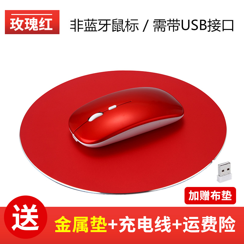 RECHARGEABLE WIRELESS VERSION - ROSE RED