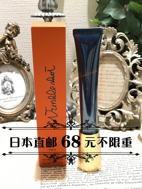 日本代购【直邮】POLA/宝丽 抗皱祛皱除皱精华霜美容液