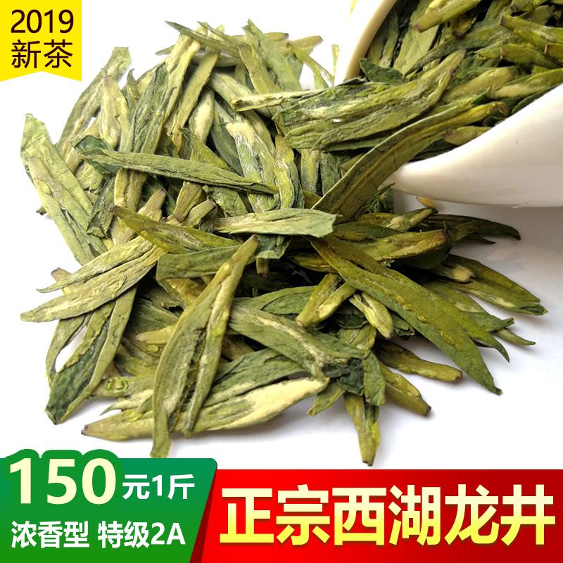 杭州西湖龙井2019春茶新茶浓香特级罐散装梅家坞龙井绿茶雨前500g