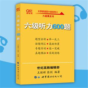 【7.9元官网现货速发】六级听力600题