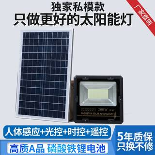 Solar Home Outdoor Courtyard LED Super Bright High Power Waterproof New Countryside Project High Distribution Flood Light