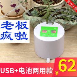 Automatic water splayer home intelligent timing automatic waterfill water heater dripper lazy pouring artifact business trip