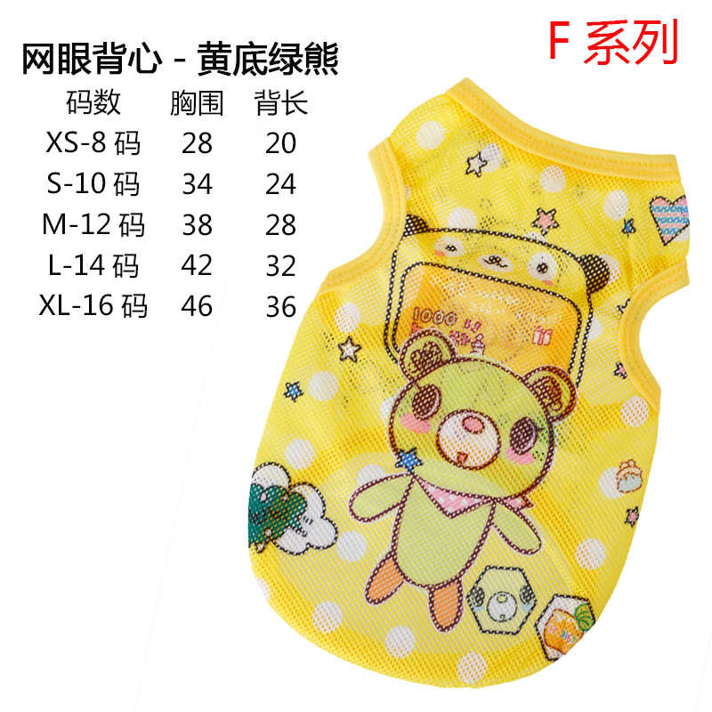 F SERIES - MESH - YELLOW BEAR GREEN BEAR