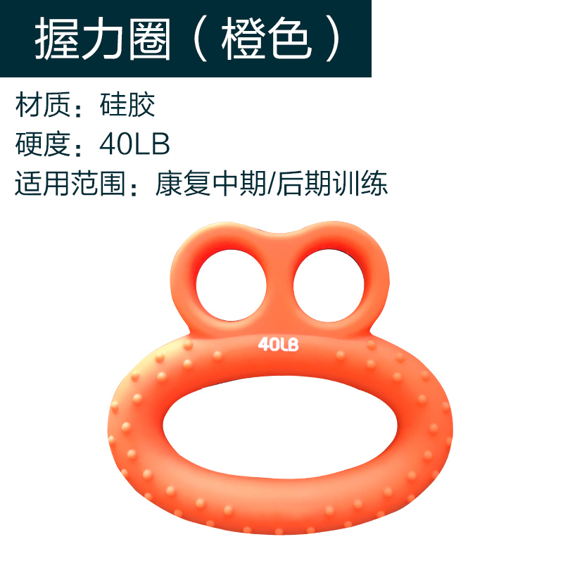 Grip ring - orange (rehabilitation / late)