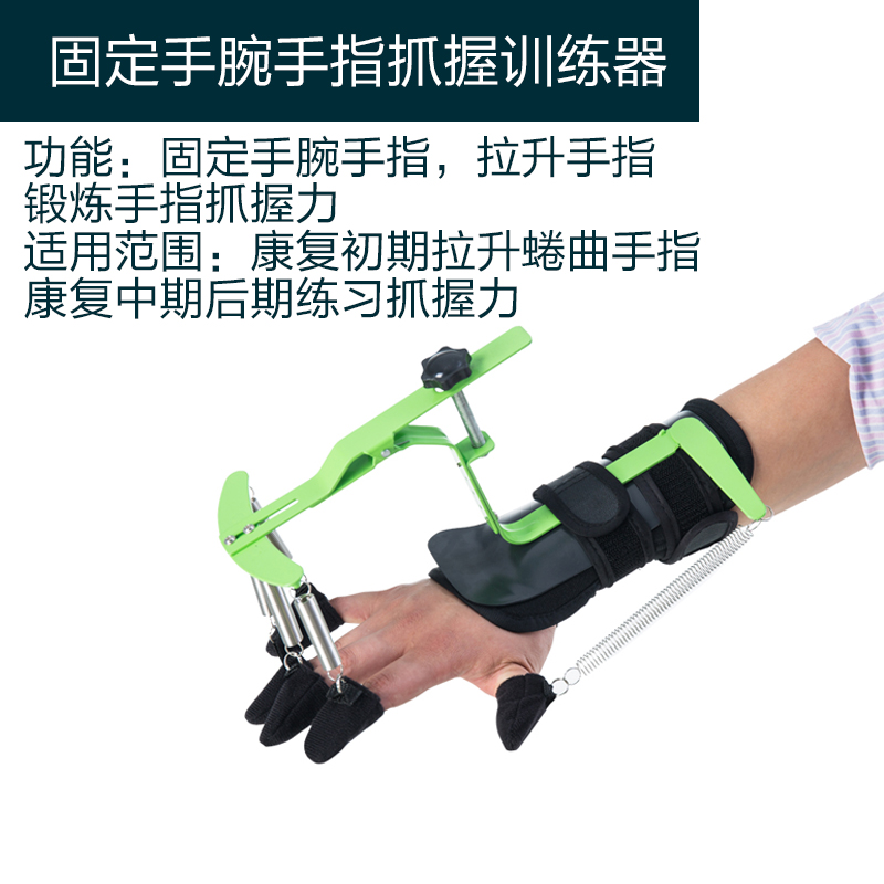 Fixed wrist finger grip trainer / Kang Yi home to send red heart ball