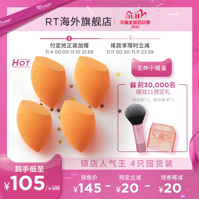 双11预售 Real Techniques 海绵美妆蛋 4只装 ¥85包邮包税(需20元定金)前3万名送迷你刷+美妆蛋架