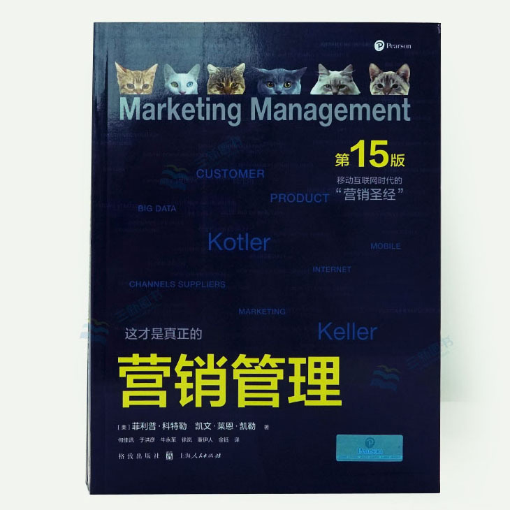 Usd 34 48 Genuine Marketing Management 15th Edition Color Edition