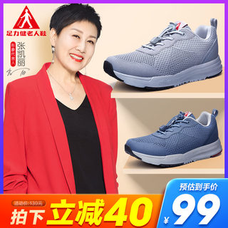 Foot health shoes for the elderly male dad official official website genuine grandpa summer breathable sneakers middle-aged and elderly walking shoes