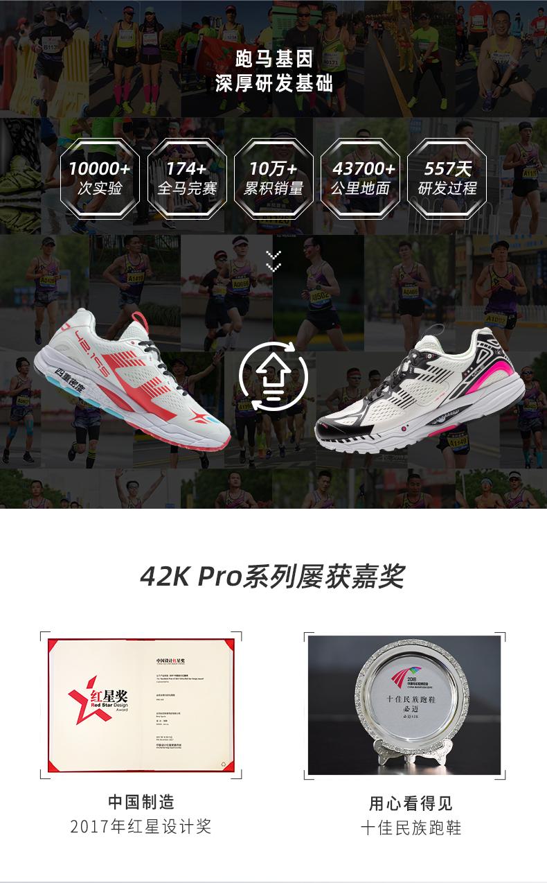 必迈 Mile 2021新品 42K Pro潜能 42公里专业马拉松缓震跑步鞋 图6