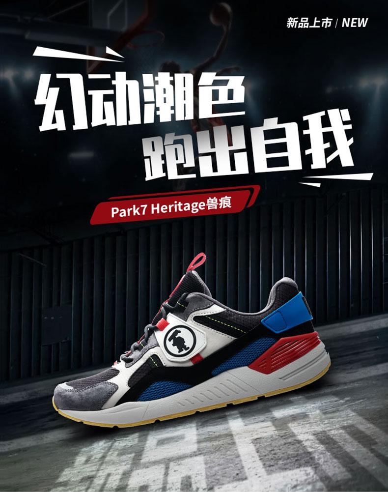 必迈 Park7 H兽痕 2019秋季款 男女 时尚老爹鞋 缓震慢跑鞋 图2