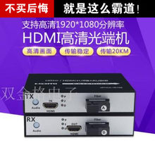 hdmi audio and video high-definition optical transceiver hdmi to fiber optic transceiver hdmi fiber converter 1080P one