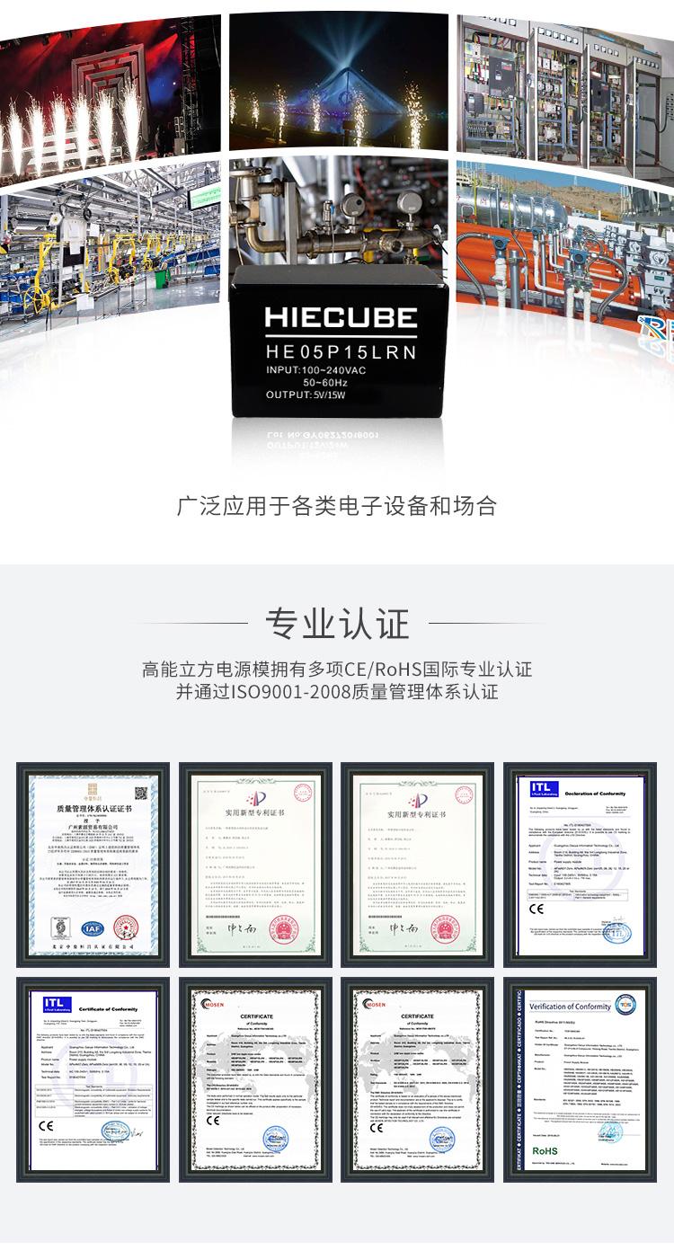 HE05P15LRN的应用领域和认证