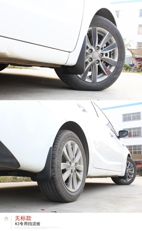 Tấm chắn bùn xe Kia K3 2012- 2019 - ảnh 15