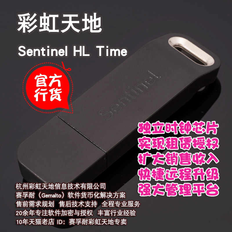 Saifu resistant dongle dongle Sentinel Hasp HL Time effective control  software life