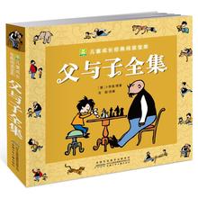 父与子小学生正版全集彩图双语注音版