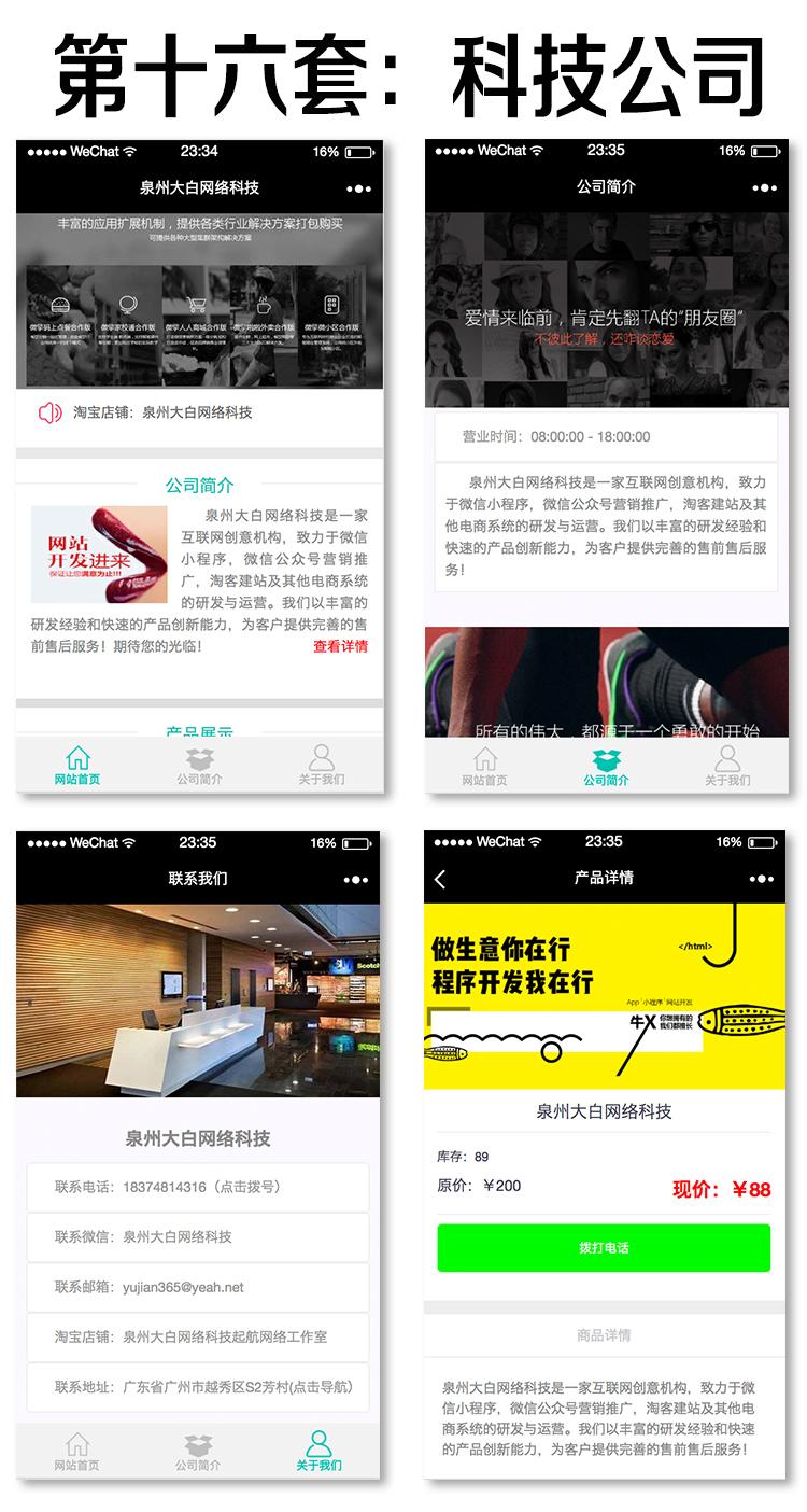 微信小程序商城源码带后台淘宝客同城企业展示小游戏开发视频教程插图(21)