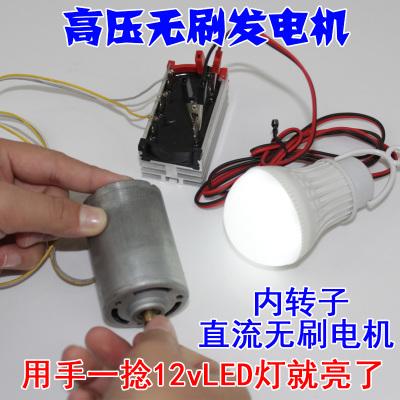Генератор + выпрямительный мост +12 вольт свет волдырь