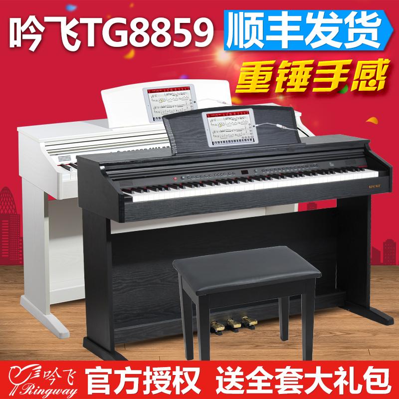 吟飛電鋼琴TG8859成人88鍵重錘鋼琴家用專業教學專用配重版TG8810