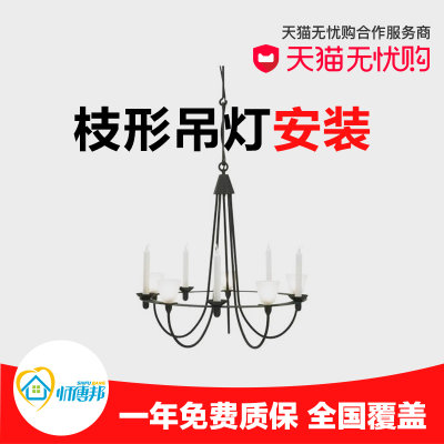Master Bang Lighting Installation Non-crystal chandelier with chandelier