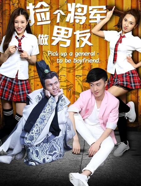 2016國內《撿個將軍做男友》HD高清 中文字幕