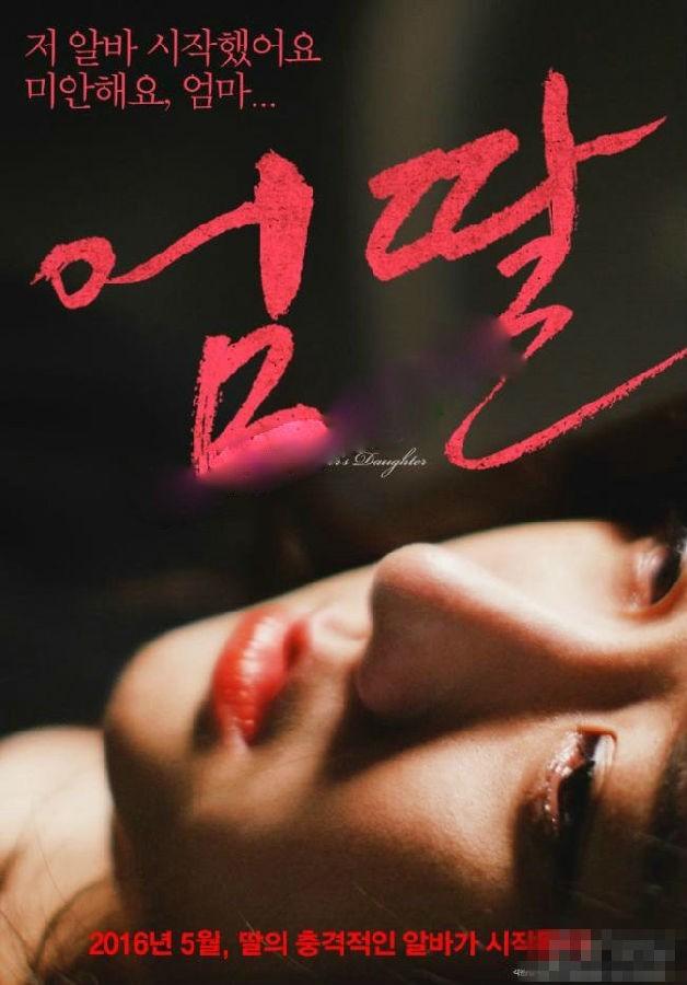 韩国电影《妈妈的女儿》高清