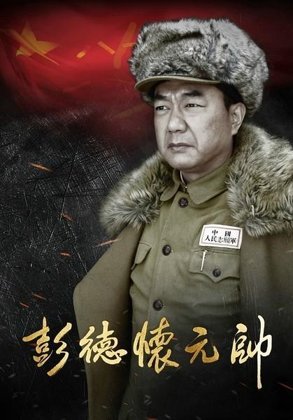 彭德怀元帅全36集 2015.HD720P 迅雷下载