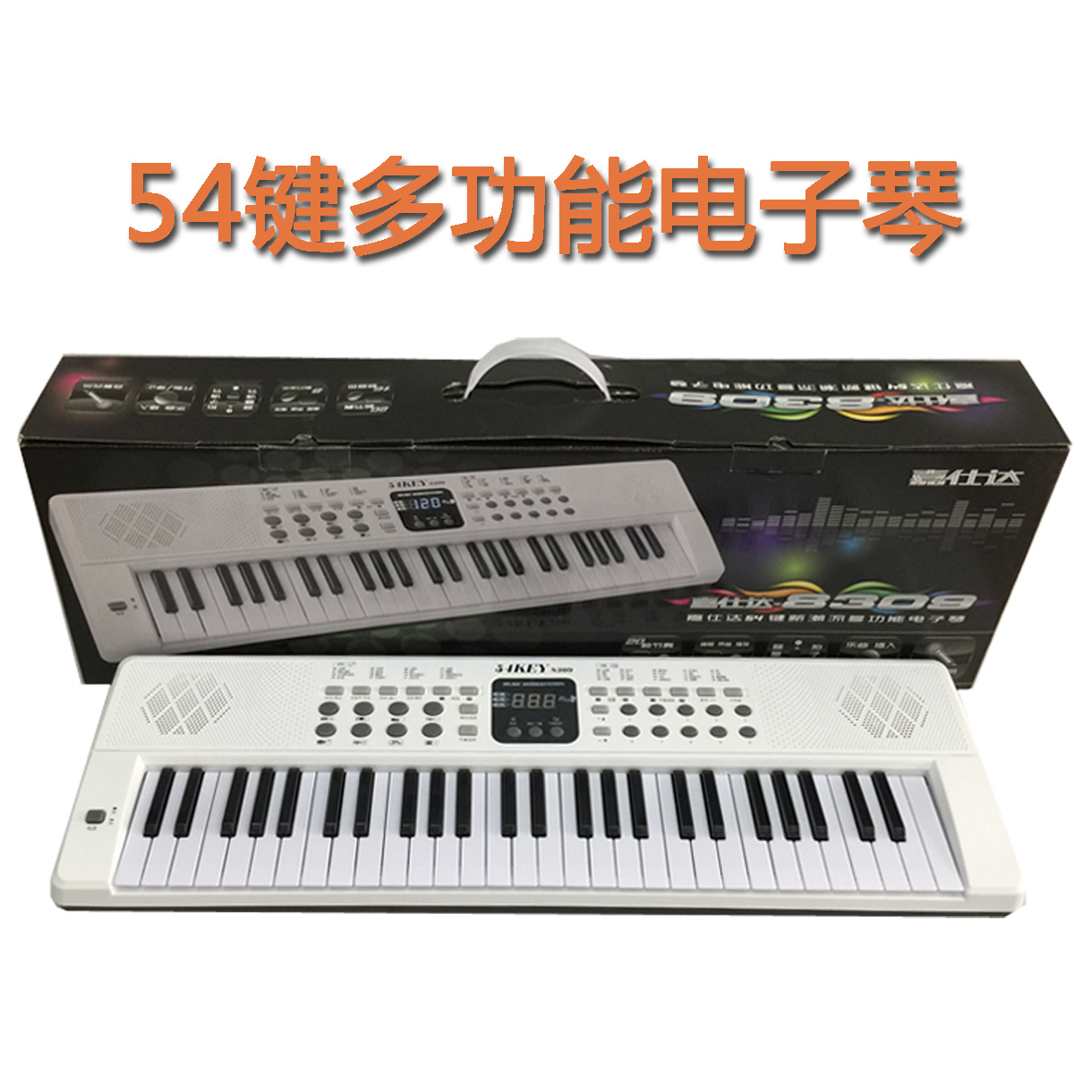 包邮多功能钢琴电子琴充电带麦克风54键儿童初学入门v钢琴益智玩具