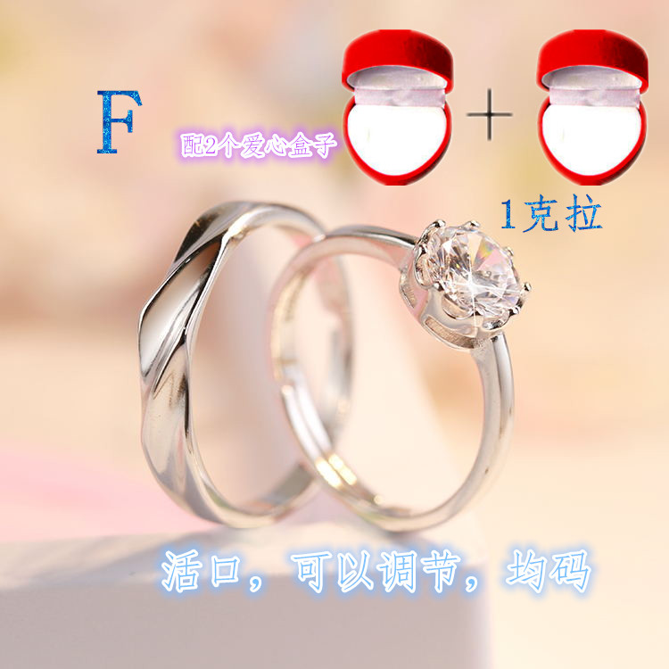 F. [MALE RING + FEMALE RING]  WITH LOVE BOX 2