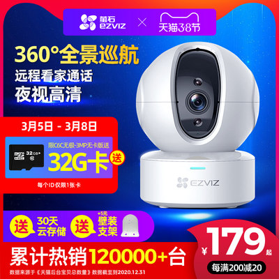 Fluorite cloud C6C wireless monitor web camera HD 360 degree panoramic home remote mobile phone wifi Ying