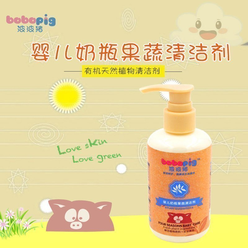 Bobo pig baby bottle fruit and vegetable cleaner Baby wash pacifier cleaning liquid Children detergent