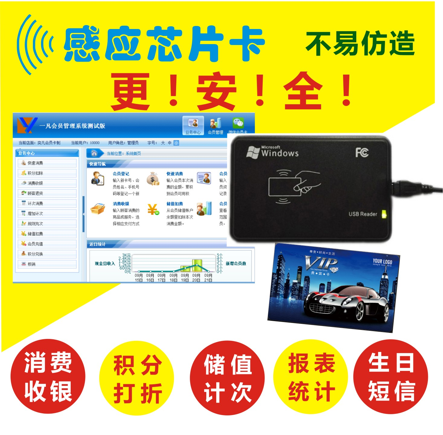 id card m1 induction membership card making contactless chip card mobile phone member software chain store - Card Making Software