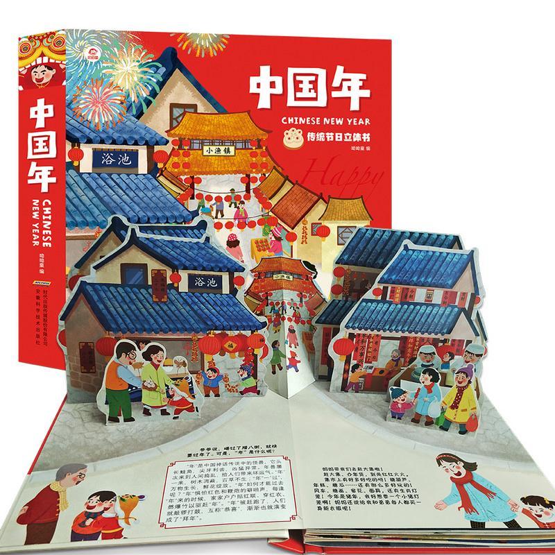 中国年 中华传统节日立体书 儿童绘本 天猫优惠券折后¥23包邮(¥48-25)
