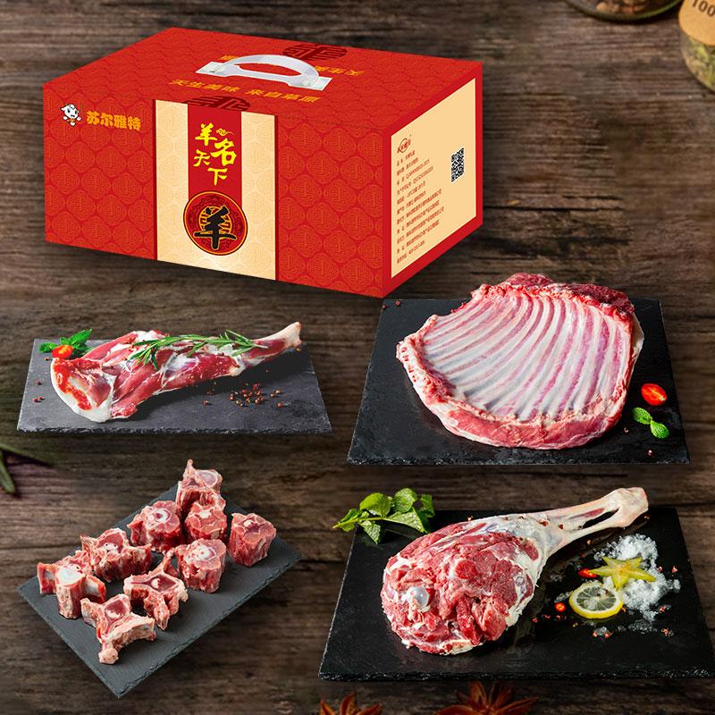 清真认证 苏尔雅特 内蒙古苏尼特羊半只10斤 新鲜羊肉礼盒装 双重优惠折后¥399包邮
