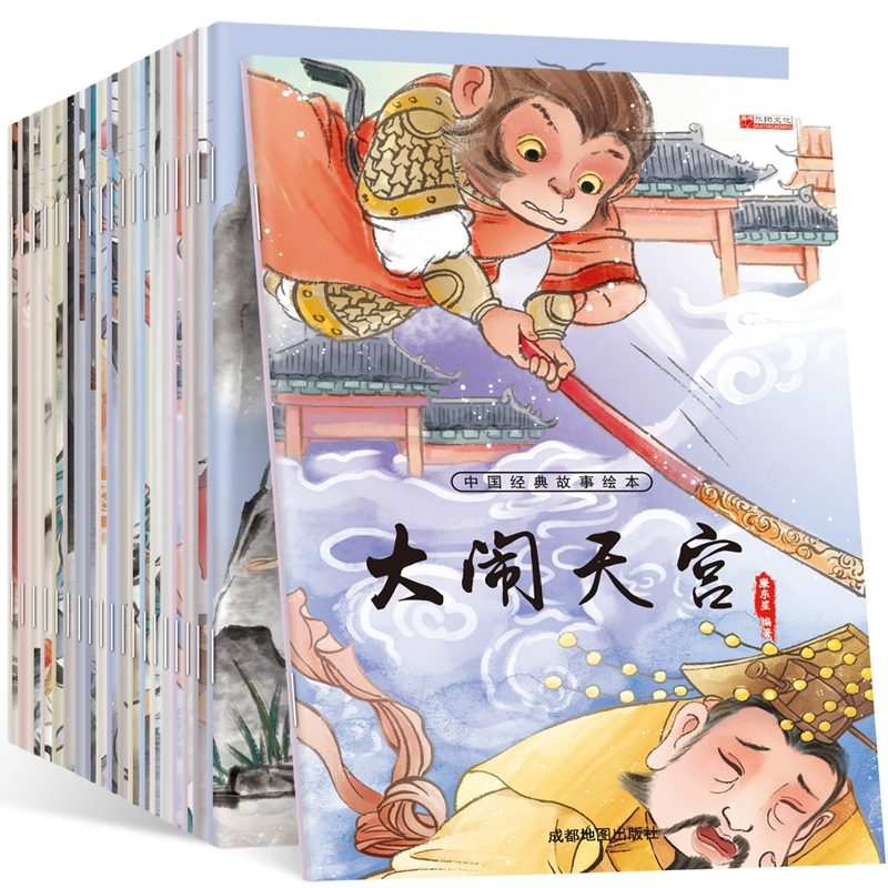 【五毛一本】中国经典神话故事绘本 全20册